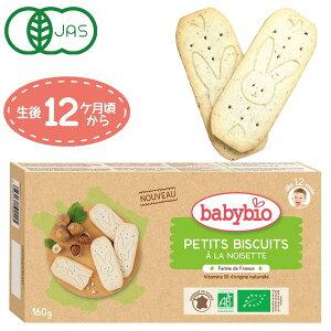 【9月新商品】ベビービオ プチビスケット ヘーゼルナッツ(160g (2枚入×10袋))【ミトク】