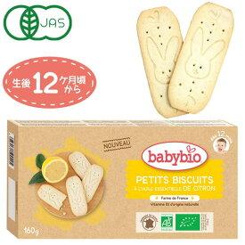【9月新商品】ベビービオ プチビスケット レモン(160g (2枚入×10袋))【ミトク】