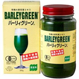【サンプルプレゼント】【送料無料】有機大麦若葉エキス バーリィグリーン 瓶タイプ(200g)【日本薬品開発】【いつでもポイント10倍】