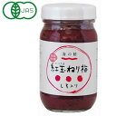 有機紅玉ねり梅(しそ入り)(250g)【海の精】