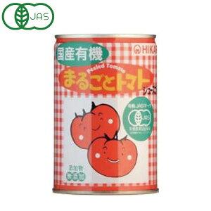 【数量限定】国産有機まるごとトマト(400g)【ヒカリ】