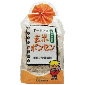 玄米ポンセン(8枚入)【オーサワジャパン】