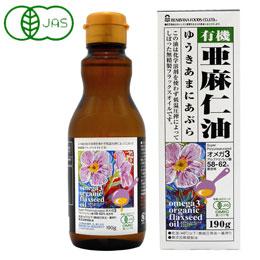 オーガニックフラックスオイル(有機亜麻仁油)(190g)【紅花食品】