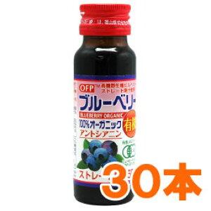 OFP有機ブルーベリージュース(果汁入り飲料)(50ml)【30本セット】【雄山】