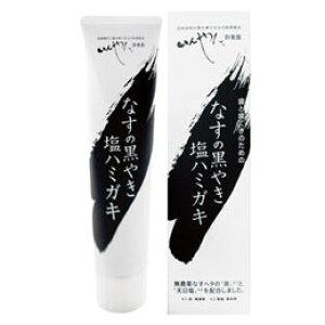 なすの黒やき塩ハミガキ(100g)【いんやん倶楽部】