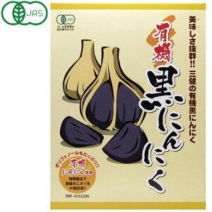【数量限定】有機黒にんにく(6個入り)【三健食品】