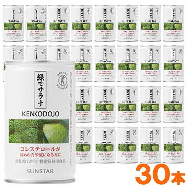 【送料無料】緑でサラナ(160g×30缶)【サンスター】【いつでもポイント3倍】