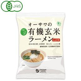 オーサワのベジ有機玄米ラーメン(しょうゆ)(109g(うち麺78g))【オーサワジャパン】