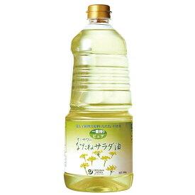 オーサワのなたねサラダ油(ペットボトル)(1360g)【オーサワジャパン】