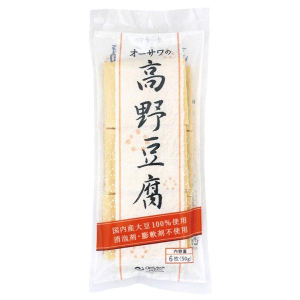 オーサワの高野豆腐(6枚(50g))【オーサワジャパン】