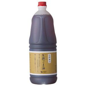 オーサワの圧搾ごま油(ペットボトル)(1650g)【オーサワジャパン】