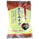 オーサワの赤だしみそ汁(1食分(9.2g))【オーサワジャパン】