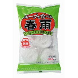 スープで食べる春雨(75g(15g×5個))【丸成商事】