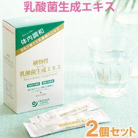 【送料無料】植物性乳酸菌生成エキス(5ml×30包)【2個セット】【オーサワジャパン】