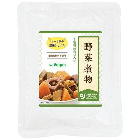 野菜煮物(100g)【オーサワジャパン】