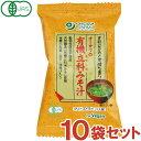 オーサワの有機立科みそ汁(1食入り)【10袋セット】【オーサワジャパン】