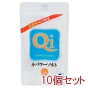 【送料無料】キパワーソルト(250g)【10個セット】【キパワー】