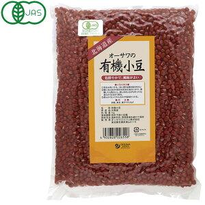 有機栽培小豆(北海道産)(1kg)【オーサワジャパン】【パッケージリニューアル予定】