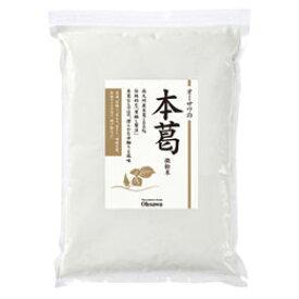 オーサワの本葛(微粉末)(1kg)【オーサワジャパン】