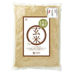 2018年度産 有機玄米(コシヒカリ)(5kg)【オーサワジャパン】□