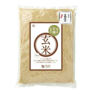 2020年度産 有機玄米(九州産)(5kg)【オーサワジャパン】□