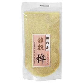 国内産 稗(ひえ)(250g)【穀の蔵】