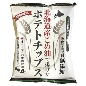 【10月新商品】【数量限定】北海道産こめ油で揚げたポテトチップス(うす塩味)(60g)【深川油脂工業】