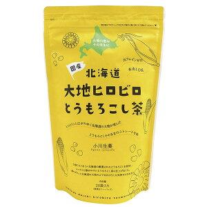 北海道大地ヒロビロとうもろこし茶(100g(5g×20))【小川生薬】