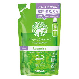 ハッピーエレファント 液体洗たく用洗剤 コンパクト(詰替用)(540ml)【サラヤ】