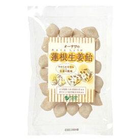 【冬季限定】オーサワの蓮根生姜飴(100g)【オーサワジャパン】