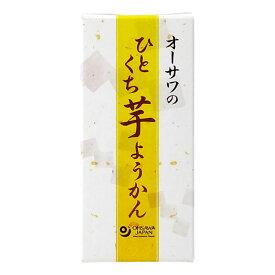 オーサワのひとくち芋ようかん(1本)【オーサワジャパン】