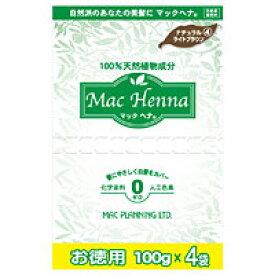 マックヘナ お徳用 ナチュラルライトブラウン(400g(100g×4袋))【マックプランニング】【海外発送不可】