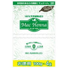 マックヘナ お徳用 ナチュラルブラウン(400g(100g×4袋))【マックプランニング】【海外発送不可】