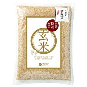 2019年度産 特別栽培玄米(北海道産)(2kg)【オーサワジャパン】□