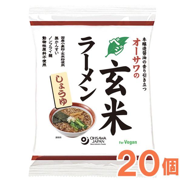 【まとめ買い】オーサワのベジ玄米ラーメン(しょうゆ)(112g(うち麺80g))【20個セット】【オーサワジャパン】