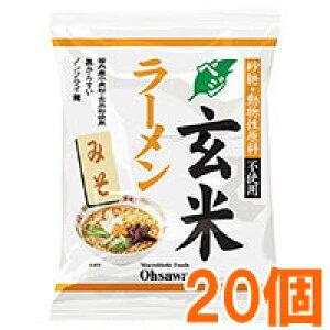 【まとめ買い】オーサワのベジ玄米ラーメン(みそ)(118g(うち麺80g))【20個セット】【オーサワジャパン】