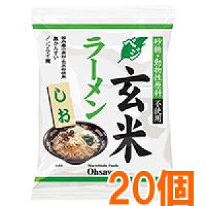 【まとめ買い】オーサワのベジ玄米ラーメン(しお)(112g(うち麺80g))【20個セット】【オーサワジャパン】