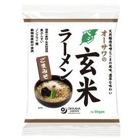 オーサワのベジ玄米ラーメン(ごまみそ)(119g(うち麺80g))【オーサワジャパン】