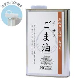 オーサワごま油(缶)(930g)【オーサワジャパン】