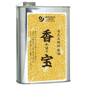 古式玉締胡麻油 香宝・缶(800g)【オーサワジャパン】