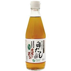 【9月新商品】オーサワの白だし(360ml)ビン【オーサワジャパン】