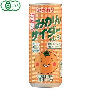 有機みかんサイダー+レモン(250ml)【ヒカリ】