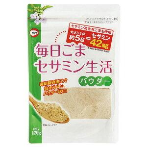 毎日ごまセサミン生活パウダー(120g)【カタギ食品】