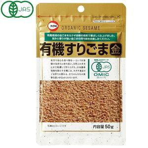 【6月新商品】有機すりごま(金)(50g)【カタギ食品】