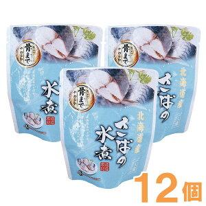 【まとめ買い】北海道産 さばの水煮(120g(固形量90g)×12個)【兼由】