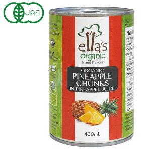 オーガニックパインアップル缶詰(400g(固形量230g))【アスプルンド】