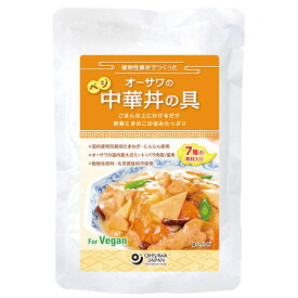 オーサワのべジ中華丼の具(150g)【オーサワジャパン】