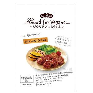 Good for Vegans ふわふわつくねの素(65g(たれ45g、具材20g))【くらこん】