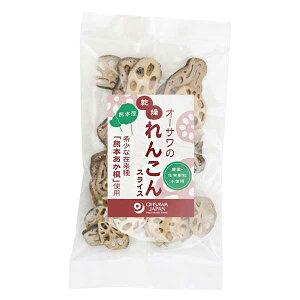 【数量限定】オーサワの乾燥れんこん(スライス)熊本産(30g)【オーサワジャパン】