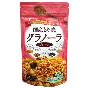 国産もち麦グラノーラ(120g)【小川生薬】